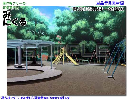 [背景専門店みにくる] の【背景CG素材―公園01】
