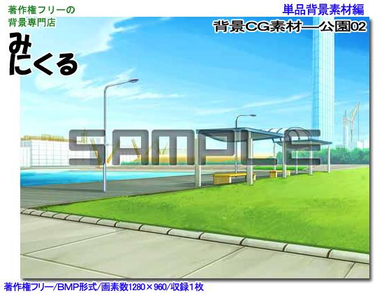 [背景専門店みにくる] の【背景CG素材―公園02】