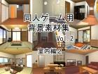 [ハッピープロジェクト] の【同人ゲーム用背景素材集 Vol.2】