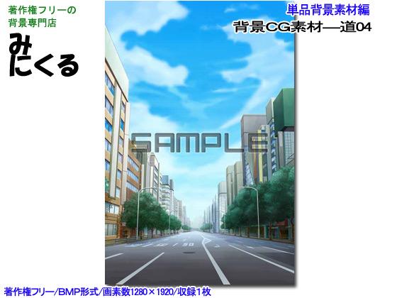 [背景専門店みにくる] の【背景CG素材―道04】