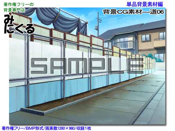 [背景専門店みにくる] の【背景CG素材―道06】