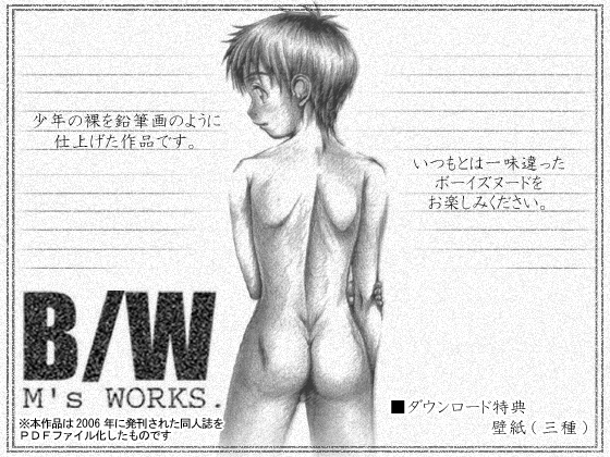 [M's WORKS.] の【B/W ver1.0】