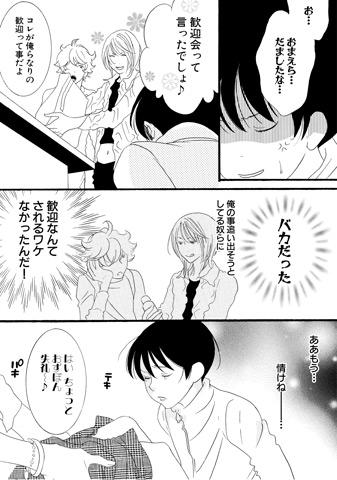 [笠倉出版社] の【オオカミ3と僕】
