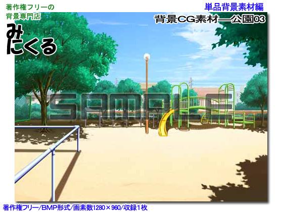 [背景専門店みにくる] の【背景CG素材―公園03】