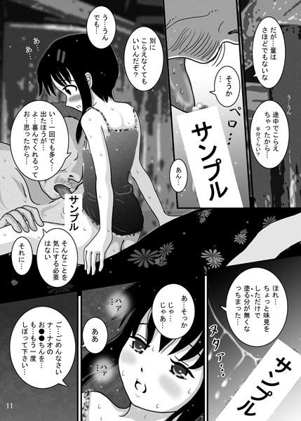 [路地工房] の【沼のほとり〜老人とオトコノコ〜】