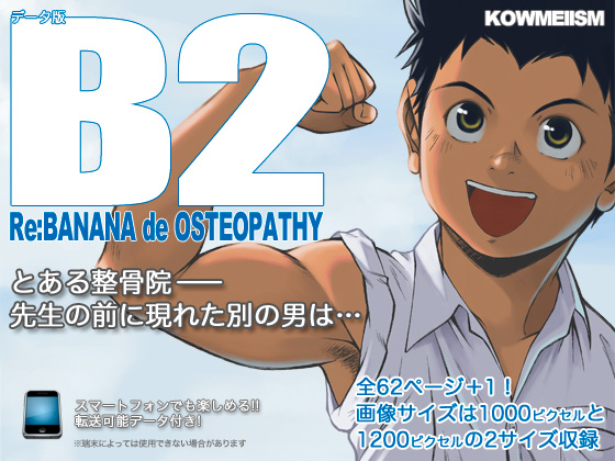 [KOWMEIISM] の【B2 Re:BANANA de OSTEOPATHY】
