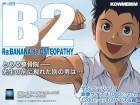 [KOWMEIISM] の【B2 Re:BANANA de OSTEOPATHY】