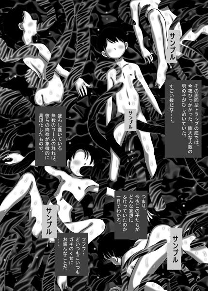[路地工房] の【夢魔と男のコ】