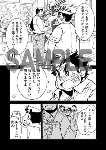 水鳥羽○専学生日誌(1)