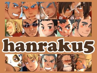 [いたちごっこ] の【【毎月29日はニクの日!】hanraku5【今日だけ半額!】】