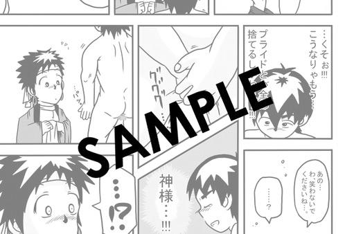 [Kune Kune Project] の【CFNM日記〜小さな青春物語〜 vol.2】