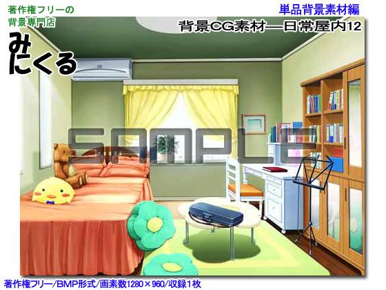 [背景専門店みにくる] の【背景CG素材―日常屋内12】
