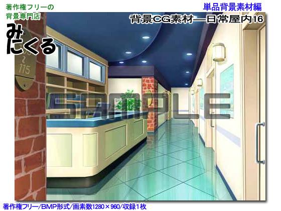 [背景専門店みにくる] の【背景CG素材―日常屋内16】