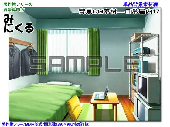[背景専門店みにくる] の【背景CG素材―日常屋内17】