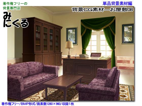 [背景専門店みにくる] の【背景CG素材―お屋敷08】
