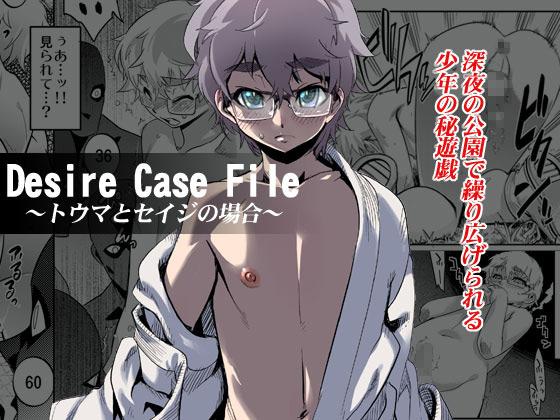 [タマゴノカラ] の【Desire Case File 〜トウマとセイジの場合〜】