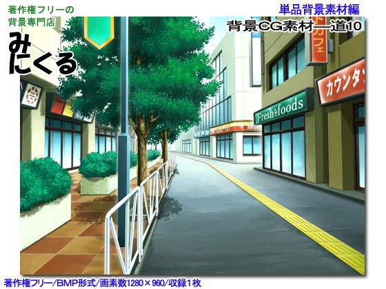 [背景専門店みにくる] の【背景CG素材―道10】