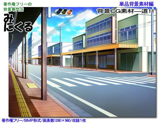 [背景専門店みにくる] の【背景CG素材―道11】