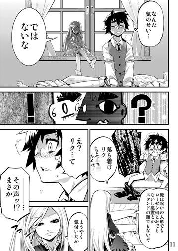 [タマゴノカラ] の【コンキスタドール】