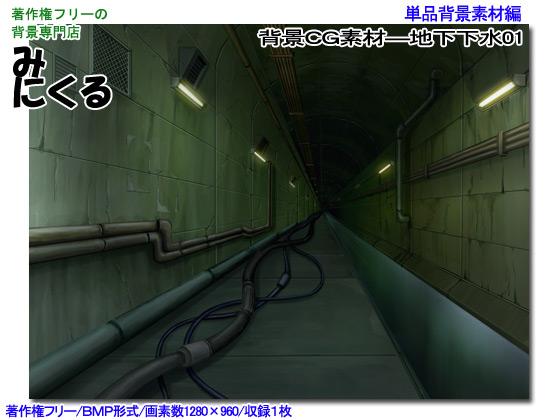 [背景専門店みにくる] の【背景CG素材―地下下水01】