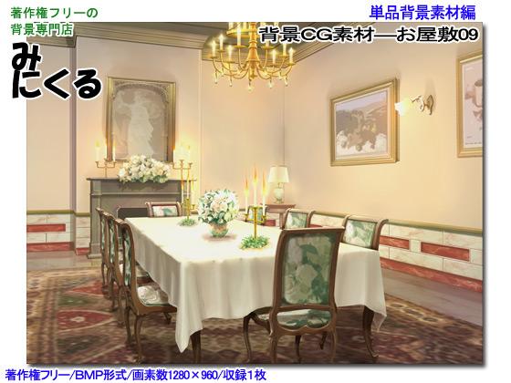 [背景専門店みにくる] の【背景CG素材―お屋敷09】