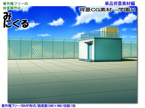 [背景専門店みにくる] の【背景CG素材―学園11】