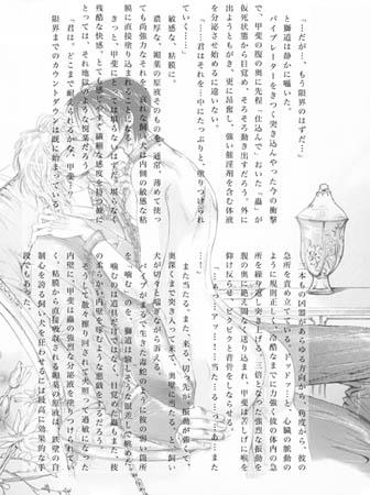 獅子王『鬼畜ラブ特集』~獅道の場合~