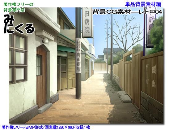 [背景専門店みにくる] の【背景CG素材―レトロ04】