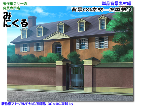 [背景専門店みにくる] の【背景CG素材―お屋敷11】