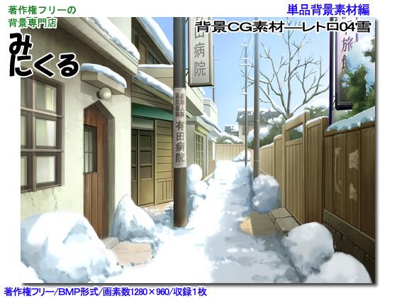 [背景専門店みにくる] の【背景CG素材―レトロ04雪】