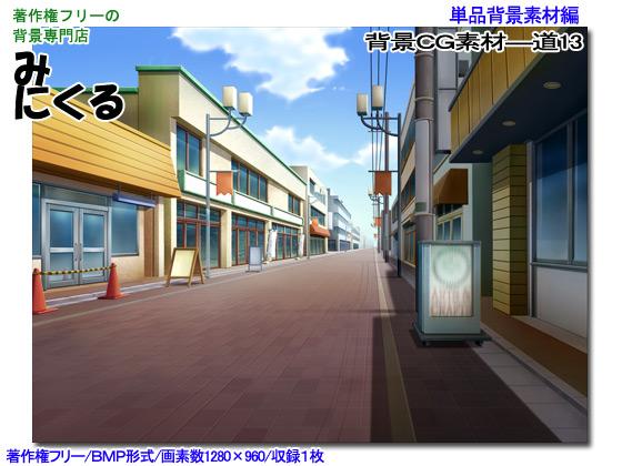 [背景専門店みにくる] の【背景CG素材―道13】