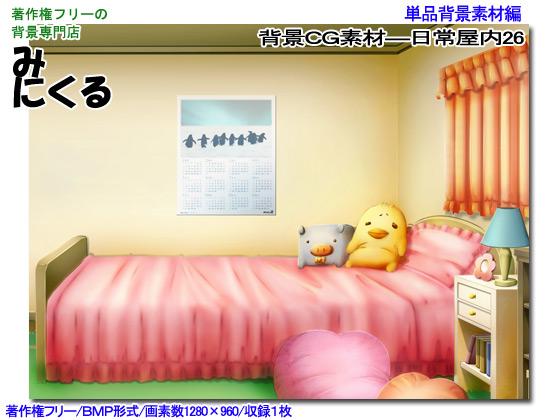 [背景専門店みにくる] の【背景CG素材―日常屋内26】