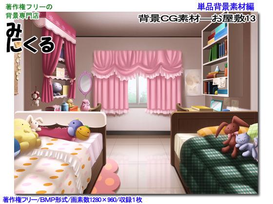 [背景専門店みにくる] の【背景CG素材―お屋敷13】