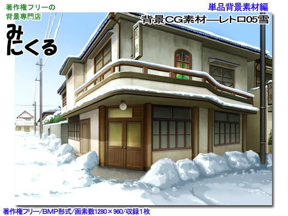 [背景専門店みにくる] の【背景CG素材―レトロ05雪】
