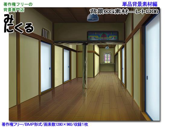 [背景専門店みにくる] の【背景CG素材―レトロ06】