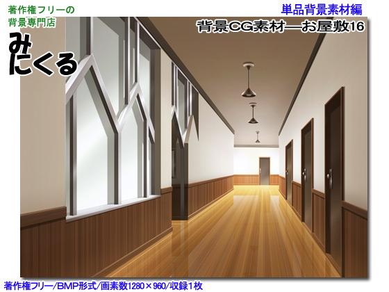 [背景専門店みにくる] の【背景CG素材―お屋敷16】