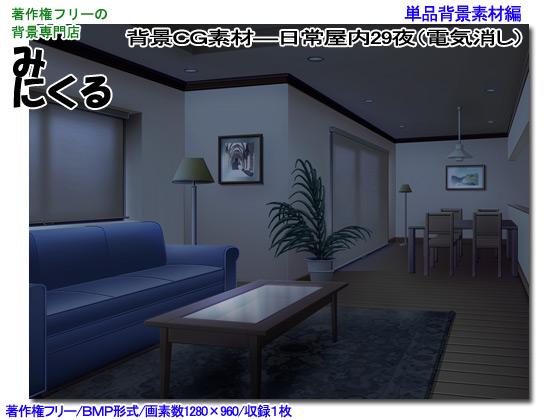 [背景専門店みにくる] の【背景CG素材―日常屋内29夜(電気消し)】