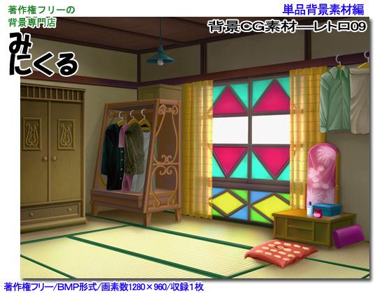 [背景専門店みにくる] の【背景CG素材―レトロ09】