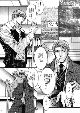 桜の悉情 D.S.Lシリーズ2