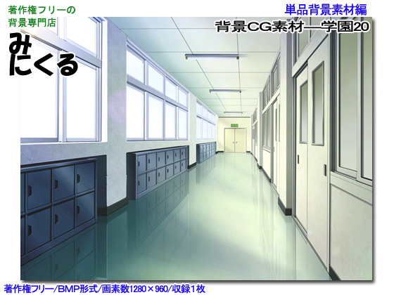 [背景専門店みにくる] の【背景CG素材―学園20】