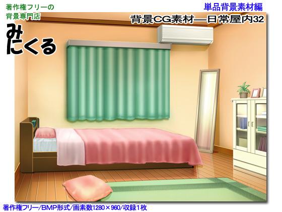 [背景専門店みにくる] の【背景CG素材―日常屋内32】