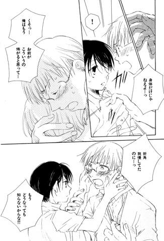 [海王社] の【いいなり】