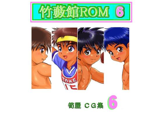 [筍御飯&ぶあいふぁむ] の【竹藪館ROM6】