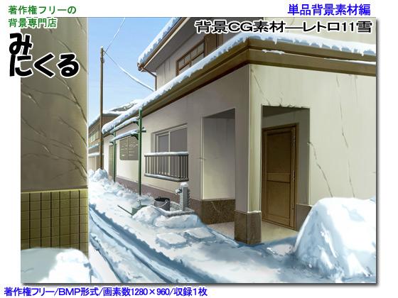 [背景専門店みにくる] の【背景CG素材―レトロ11雪】