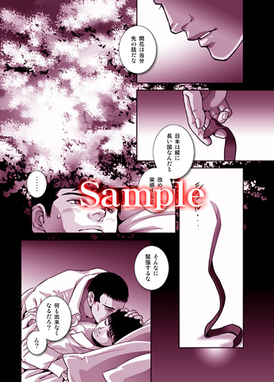 跡ニ咲ク華 ~海桜 春の章~