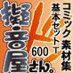 コミック素材集【擬音屋さん。】基本セットT600 Vol.1