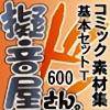 [青的書庫] の【コミック素材集【擬音屋さん。】基本セットT600 Vol.1 】