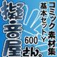 コミック素材集【擬音屋さん。】基本セットY600 Vol.1