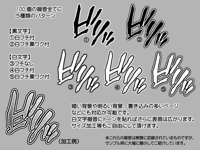 [青的書庫] の【コミック素材集【擬音屋さん。】基本セットY600 Vol.1】