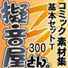 [青的書庫] の【コミック素材集【擬音屋さん。】基本セットT300 Vol.1】